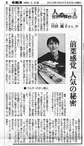 Yomiuri-Shimbun - Click to download